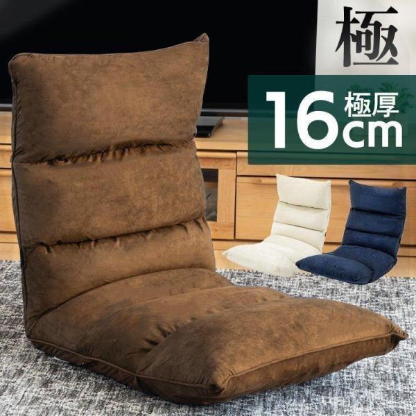 座椅子 おしゃれ 安い ハイバック リクライニング チェアー チェア 椅子 イス いす 一人暮らし 極厚 低反発 ソファ ソファー FC-560B:予約品|inskagu-y