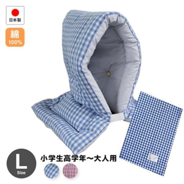 防災ずきん専用カバー付 日本製(小学生高学年から大人まで) Lサイズ46×30cm ギンガムチェック柄