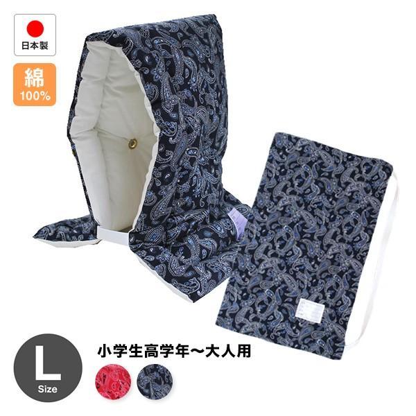 防災ずきん専用カバー付 日本製(小学生高学年から大人まで) Lサイズ46×30cm ペイズリー柄