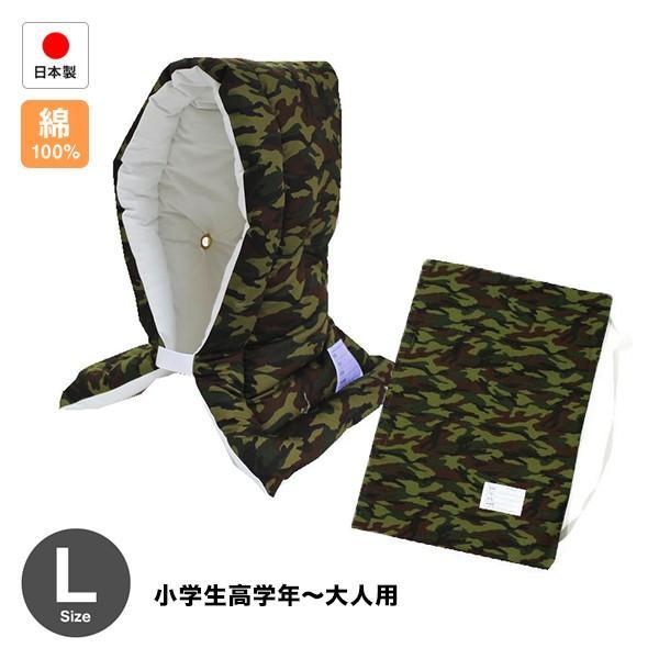 防災ずきん専用カバー付 日本製(小学生から大人まで)迷彩柄 Lサイズ 防災クッション(約30×46cm)