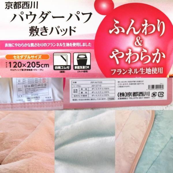 京都西川 やわらかパフ敷きパッドシーツ セミダブルサイズ【送料無料】|intekoubo|04