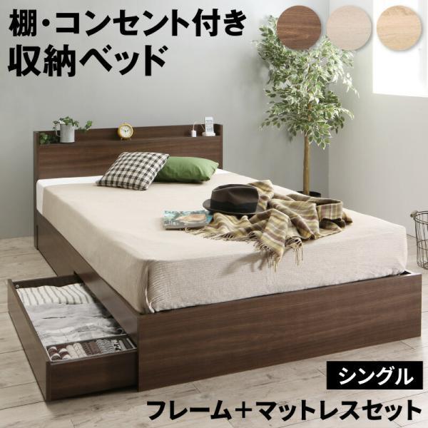 ベッド マットレス付き 収納付き ベッドフレーム 収納ベッド ベット マットレスセット コンセント付き シングルベッド ボンネルコイル ポケットコイル 送料無料|intelogue