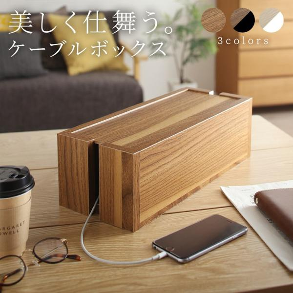 ケーブルボックス おすすめ 木製ケーブルボックス 収納 木 木製 大 大型 電源タップ おしゃれ スリム ルーター コード コンセント収納ボックス intelogue