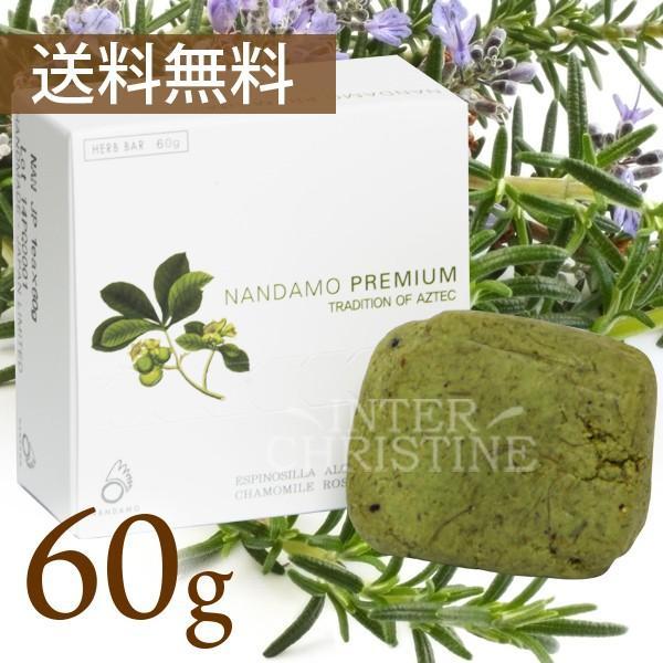 ナンダモプレミアム60g〜約2か月分〜   NANDAMO PREMIUM せっけん石鹸  正規販売店