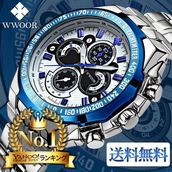 腕時計メンズブランドシルバーブルーおしゃれ5気圧防水WWOORクオーツ