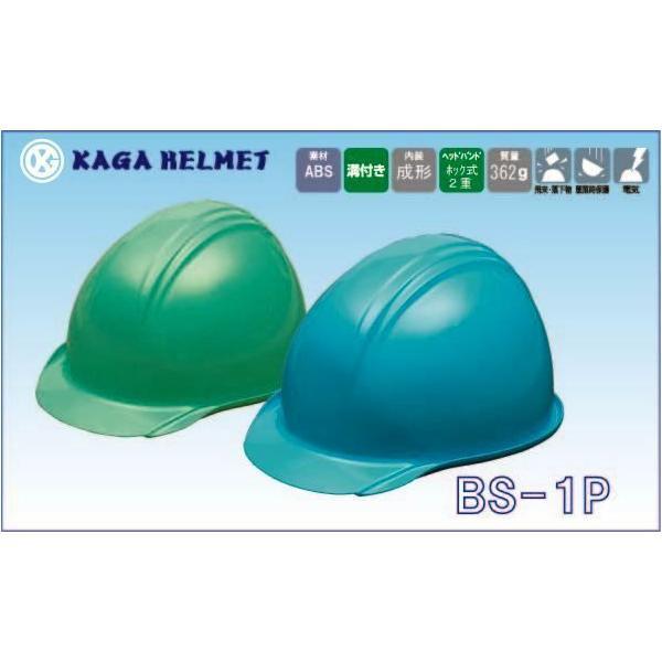 ヘルメット BS-1P(加賀産業) (代引き不可) 作業ヘルメット 作業用ヘルメット 工事用 工事用ヘルメット 土木 建築 現場 工事 工事現場 安全ヘルメット 作業用