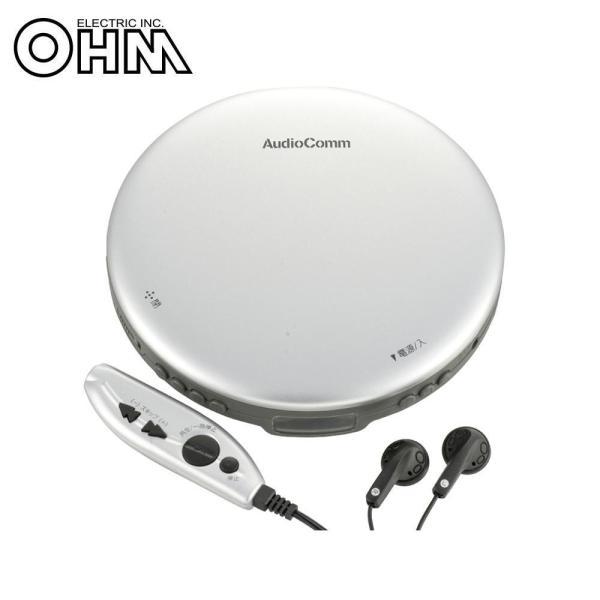 【同梱・代引き不可】  オーム電機 OHM AudioComm ポータブルCDプレーヤー(ACアダプター・リモコン付) シルバー CDP-3868Z-S