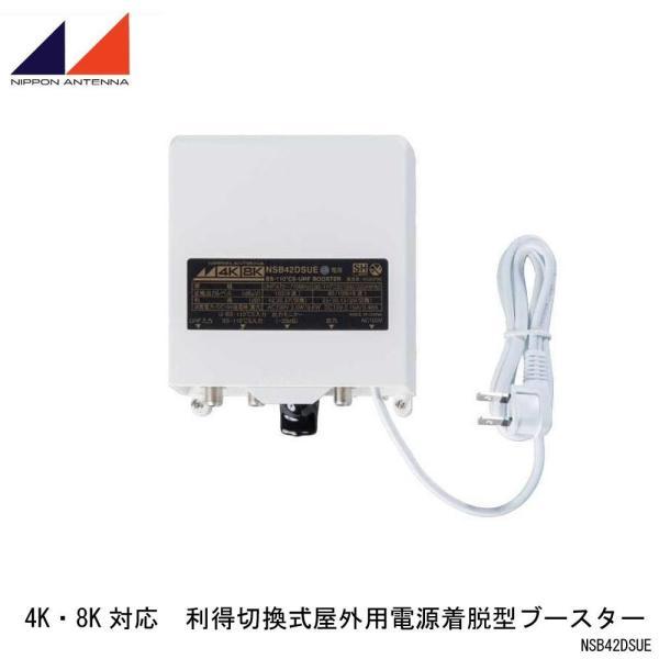 【同梱・代引き不可】  日本アンテナ 4K・8K対応 利得切換式屋外用電源着脱型ブースター NSB42DSUE