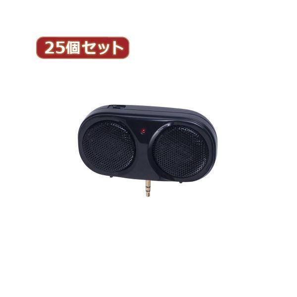 送料無料YAZAWA 25個セット アンプリファイドプラグインスピーカー ブラック VRS203BKX25