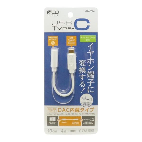 送料無料USB Type-C-イヤホン変換アダプタ DAC内蔵 ホワイト SAD-CE04/WH
