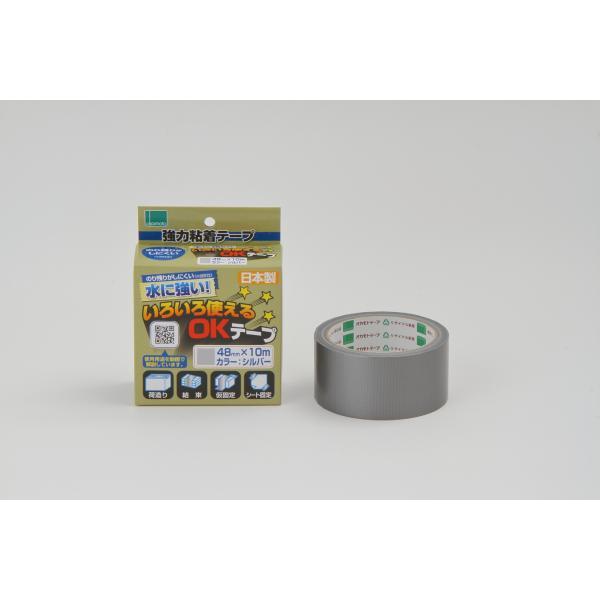 いろいろ使えるテープ OKT48 シルバー 48mm巾×10M 30巻入り テープ 粘着テープ 布 ガムテープ 梱包テープ 梱包用テープ 梱包用 固定テープ 梱包資材 クリーム色