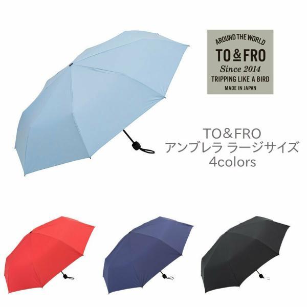TO&FRO 折り畳み傘 UMBRELLAアンブレラ ラージサイズ|inter3i