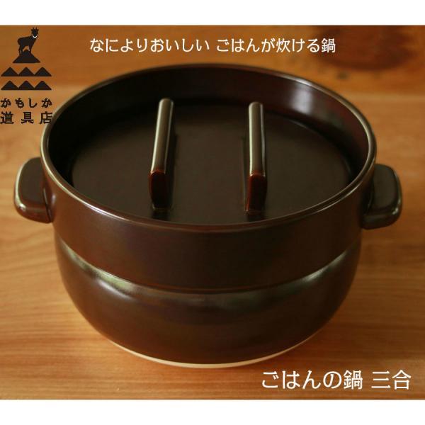 かもしか道具店 ごはん鍋 三合 中川政七商店 土鍋 おいしく炊けるごはん|inter3i