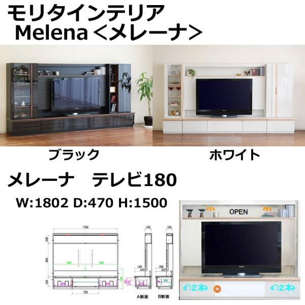カバーボードセット Melena メレーナ テレビ180 テレビ台 壁面 テレビボード 180cm リビングボード
