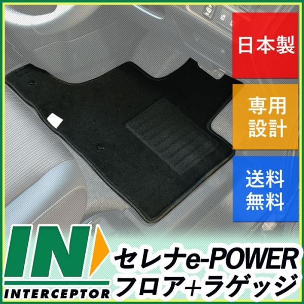 日産 セレナ SERENA HC27 HFC27 e-POWER車 フロアマット ラゲッジマット セット 日本製 2018年3月〜|interceptor