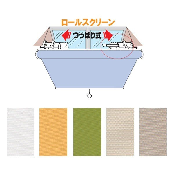 つっぱり式ロールスクリーン アルティスワンロック  規格サイズ 幅60cmx高さ135cm 正面付け用|interia-kirameki