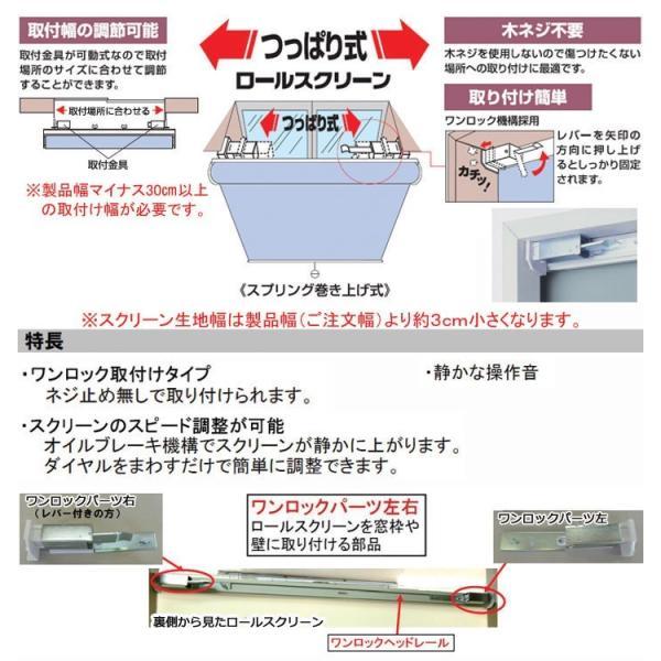 つっぱり式ロールスクリーン アルティスワンロック  規格サイズ 幅60cmx高さ135cm 正面付け用|interia-kirameki|03