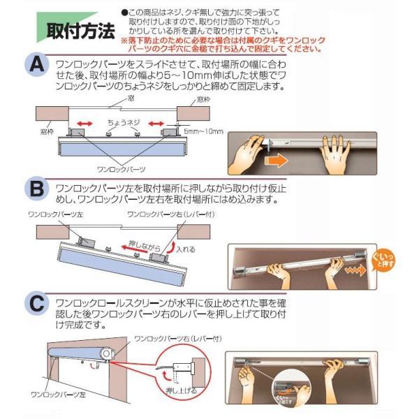 つっぱり式ロールスクリーン アルティスワンロック  規格サイズ 幅60cmx高さ135cm 正面付け用|interia-kirameki|04