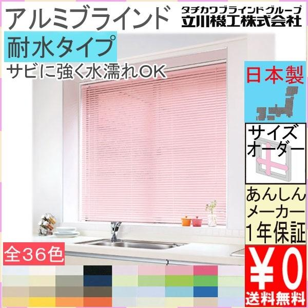 ブラインド サイズオーダー ブラインドカーテン 耐水タイプ|interia-kirameki