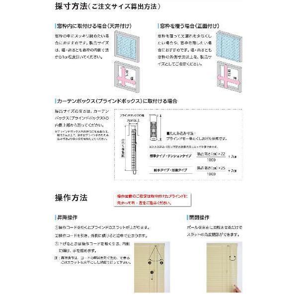 ブラインド サイズオーダー ブラインドカーテン 耐水タイプ|interia-kirameki|03