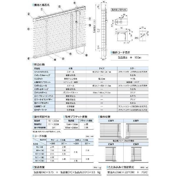 ブラインド サイズオーダー ブラインドカーテン 耐水タイプ|interia-kirameki|05