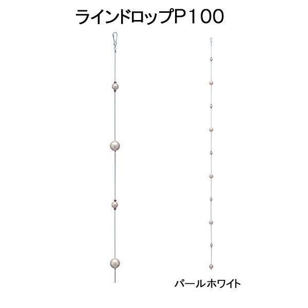 ラインドロップ トーソー ラインドロップP100(1本入り) 〜ワイヤータッセルP65とコーディネイトできます|interia-kirameki|03