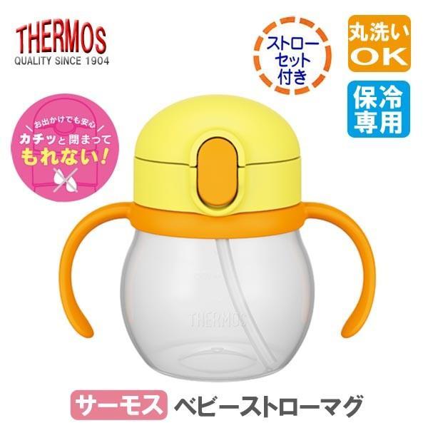 サーモス ベビーストローマグ 250ml 持ち手付き 食洗機対応 ワンタッチ THERMOS 送料無料