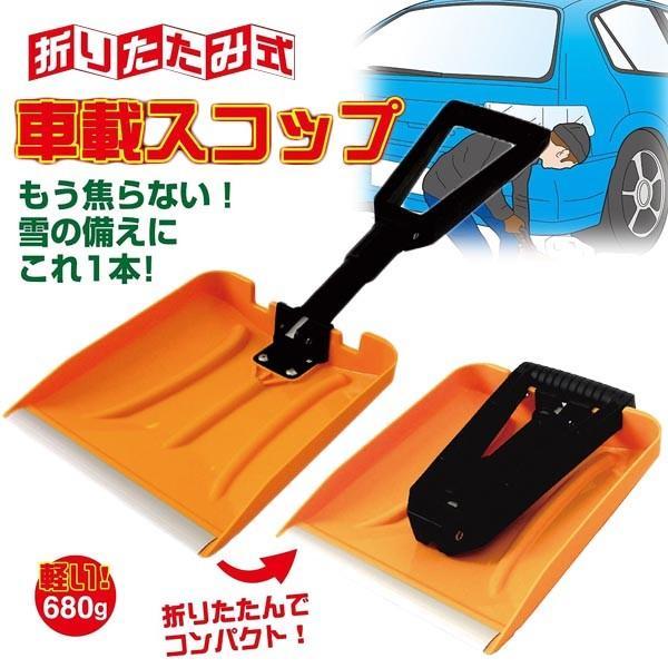 スコップ 折りたたみ式スコップ 車載スコップ 専用収納袋付 シャベル 軽量
