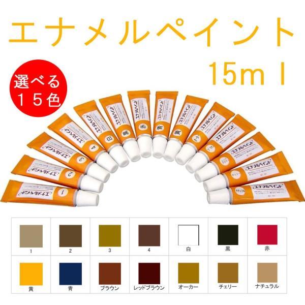 エナメルペイント 1本 15ml ばら売り 補修用品 家具 家具補修着色剤
