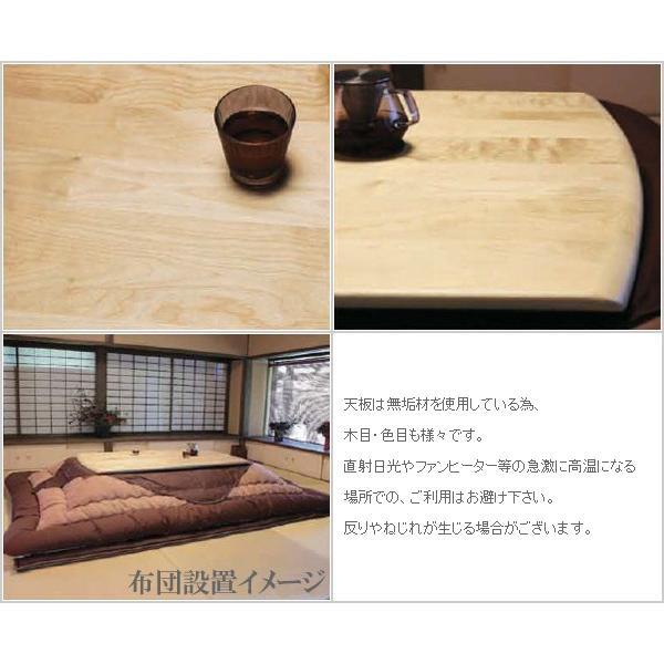 こたつ 幅150cm コタツ 長方形 家具調こたつ 和風 家具調コタツ 無垢 国産 日本製