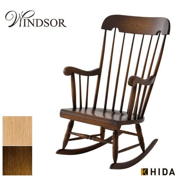 飛騨産業 ロッキングチェア 木製 ロッキングチェアー アンティーク アームチェア おしゃれ パーソナルチェア 北欧 椅子 無垢