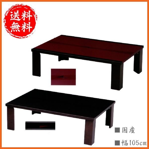 座卓 幅105cm 座卓テーブル 和風 座敷テーブル 軽量 座敷机 長方形 ちゃぶ台 木製 interior-bagus