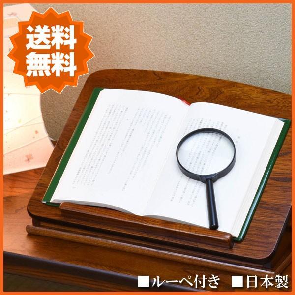 書見台 木製 ブックスタンド 和風 本立て 日本製 国産