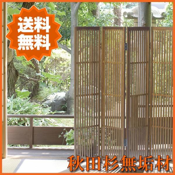 パーテーション 和風 パーティション 4連 衝立 無垢 間仕切り 日本製 国産|interior-bagus