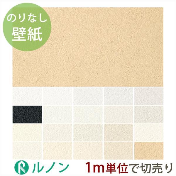 RoomClip商品情報 - 壁紙 のりなしクロス ルノン 抗菌・汚れ防止 不燃壁紙 1m単位切り売り/CC-RF3344〜CC-RF3363