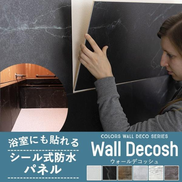 壁材 浴室 お風呂 パネル 壁 DIY 防水 タイル シール付き おしゃれ 木目 コンクリート マーブル ウォールデコッシュ 10枚入り