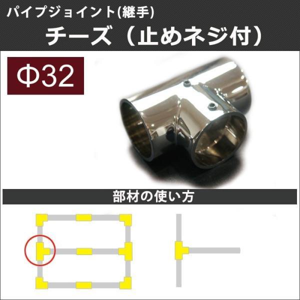 丸パイプ用 ジョイント 継手 DCチーズ  止めネジ付 32mm JQ
