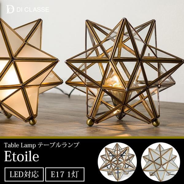 RoomClip商品情報 - テーブルランプ Etoile エトワール DI ClASSE 星型 卓上ライト