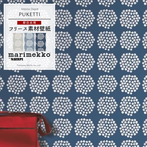 RoomClip商品情報 - 壁紙 クロスマリメッコ marimekko ●PUKETTI  プケッティ 53cm×10m 17910 17911 17912 17913