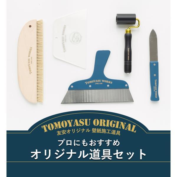 壁紙 施工道具 セット DIY プロにもおすすめ オリジナル道具セット