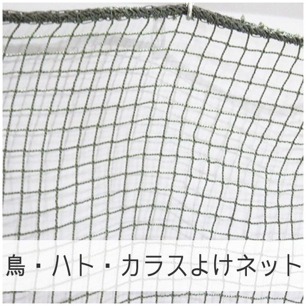 NET21ベランダ 鳥・はと・鳩・カラスよけ 防鳥ネット 巾30〜100cm 丈301〜400cm JQ