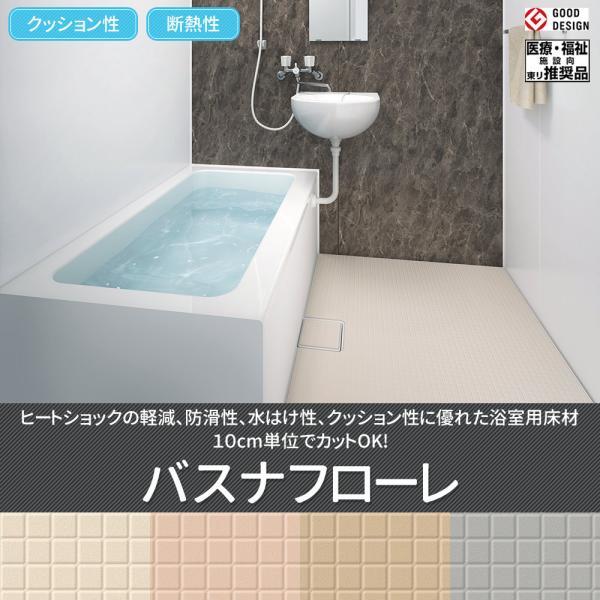 浴室 お風呂場 床材 リフォーム 床 diy 張り替え マット お風呂シート 東リ バスナフローレ 直送品 JQ