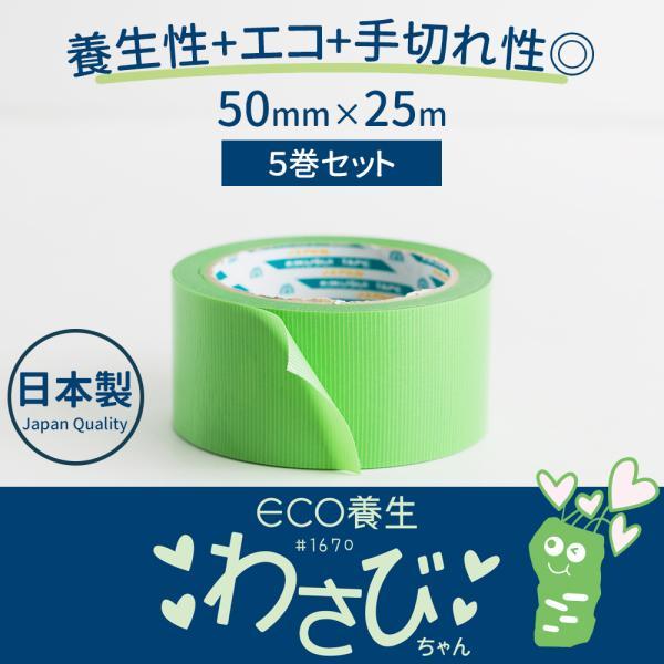 養生テープ 剥がし跡が残らない 緑 剥がせる マスキングテープ DIY わさびちゃん 50mm×25m 5巻セット
