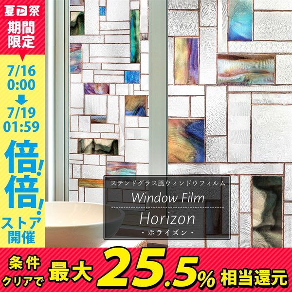 ステンドグラス風フィルムウィンドウフィルムガラスフィルム窓ガラス窓DIYおしゃれシールメランジュ