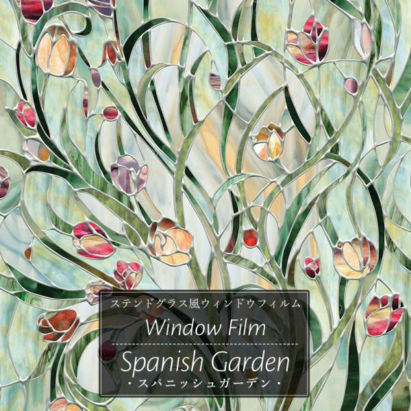 ステンドグラス風フィルムウィンドウフィルムガラスフィルム窓ガラス窓DIYおしゃれスパニッシュガーデン