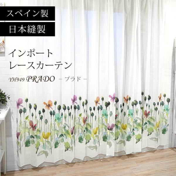RoomClip商品情報 - レースカーテン カーテン おしゃれ 絵羽柄 YH949 プラド サイズオーダー 巾45〜100cm×丈50〜270cm