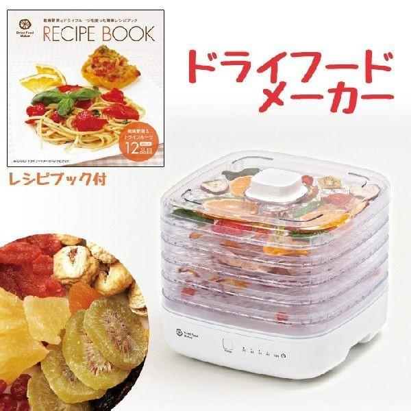 食品乾燥機 家庭用 フードドライヤー ドライフードメーカー(レシピ付)保存食 無添加|interior-festa