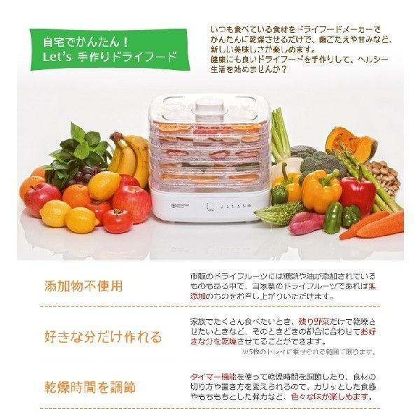 食品乾燥機 家庭用 フードドライヤー ドライフードメーカー(レシピ付)保存食 無添加|interior-festa|02