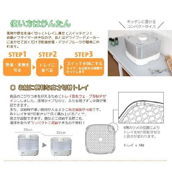 食品乾燥機 家庭用 フードドライヤー ドライフードメーカー(レシピ付)保存食 無添加|interior-festa|04