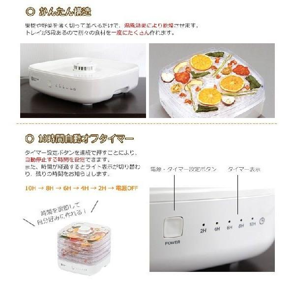 食品乾燥機 家庭用 フードドライヤー ドライフードメーカー(レシピ付)保存食 無添加|interior-festa|05